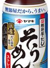 そうめんつゆ 128円(税抜)