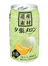 北海道麦酒道産素材 夕張メロン・余市ぶどう 177円(税抜)