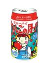 りんごのほっぺチューハイ 177円(税抜)