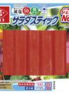 サラダスティック 74円(税込)