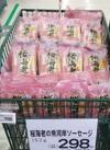 桜海老の魚河岸ソーセージ 298円(税抜)
