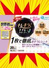 キレキラトイレクリーナー 248円(税抜)