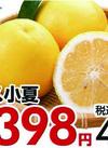 ハウス小夏 398円(税抜)
