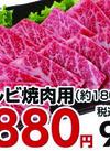 牛バラカルビ焼肉用 880円(税抜)