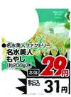 名水美人もやし 29円(税抜)