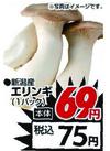エリンギ 69円(税抜)
