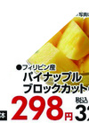 パイナップルブロックカット 298円(税抜)