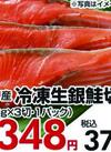 冷凍生銀鮭切身 348円(税抜)