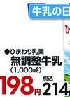 無調整牛乳 198円(税抜)