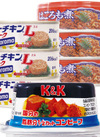 シーチキン Lフレーク・マイルド はごろも煮/脂肪分1/2カットコンビーフ 278円(税抜)