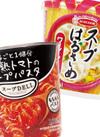 クノール スープDELI/スープはるさめ 98円(税抜)