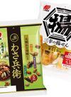 三幸の揚せん・わさ兵衛 99円(税抜)