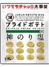 いつでもチャックプライドポテト神のり塩 218円(税抜)