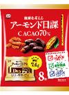 アーモンド日課カカオ70% 478円(税抜)