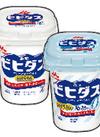 ビヒダスヨーグルト各種 135円(税抜)