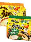 うまかっちゃん各種 328円(税抜)
