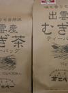 出雲産むぎ茶ティーバッグ 648円(税込)