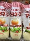 コクを味わうマヨネーズ 168円(税抜)