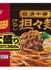 汁なし坦々麺 大盛 193円