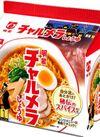 チャルメラ しょうゆ・宮崎辛麺 278円(税抜)
