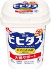 ビヒダスヨーグルト・ビヒダスヨーグルト脂肪ゼロ 118円(税抜)