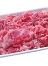 豚肉こま切〈ファミリーパック〉 800円(税抜)