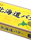 北海道バター有塩 235円(税込)
