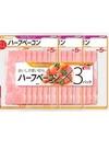 満足朝食ハーフベーコン 138円(税抜)