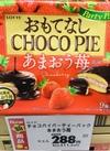 チョコパイパーティーパックあまおう苺🍓 288円(税抜)
