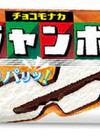 チョコモナカジャンボ 79円(税抜)