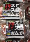 ご飯がススムキムチ 148円