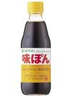 味ぽん酢 158円(税抜)