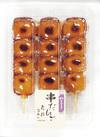 串だんご(たれ・つぶあん)(3本入) 84円