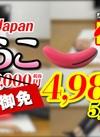 安くなりました! ゆらこ 4,980円(税抜)