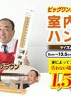 取付け簡単!! 室内干しハンガー 2P 1,650円(税込)