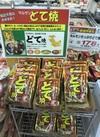 ホルモンたっぷりどて焼 192円(税込)