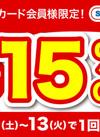 ★店内商品 1点 15%OFFになるクーポン 15%引