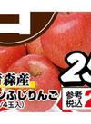 サンふじりんご 258円(税抜)