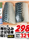 昆布仕込み塩さば切身<骨取り> 298円(税抜)