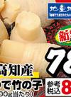 ゆで竹の子 78円(税抜)