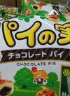 パイの実シェアパック・深みショコラ 198円(税抜)