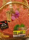 伊予牛絹の味肩ロース焼肉用 1,980円(税抜)