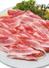 豚バラ肉(うす切り・切り落としなど) 半額