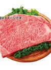 黒毛和牛ロースステーキ用 1,000円(税抜)