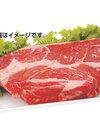 牛肉肩ロースステーキ用 193円(税込)