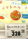 トマトラーメン🍅 354円(税込)