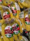こだわリッチバナナ 158円(税抜)