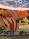 お刺身盛り合せ 3カン・6点盛り 980円(税抜)