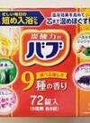花王のバブ 72粒 980円(税抜)