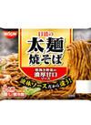 日清 太麺焼きそば 20円引